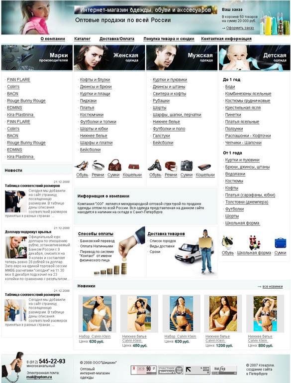 Оптовый Интернет Магазин Одежды