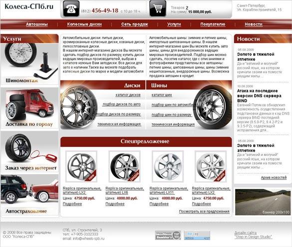 Спб интернет магазин шин купить шины в спб диски k k